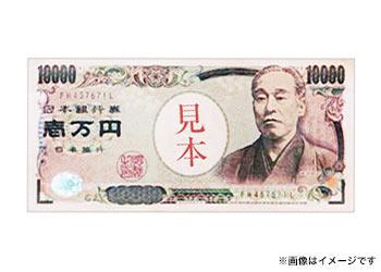 やっぱり嬉しい♪「現金1万円」