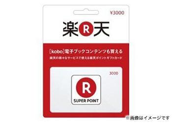 楽天グループで使える「楽天ポイントギフトカード3000円分」