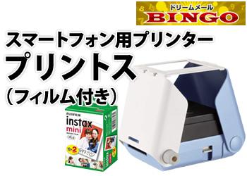 ★BINGO★プリントス(フィルム付き)
