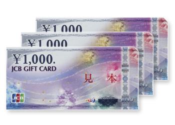 JCBギフトカード3000円分