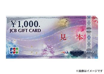JCBギフトカード1000円分
