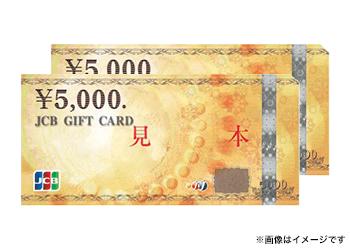 JCBギフトカード1万円分