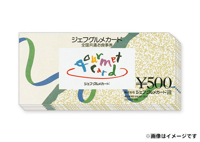 ジェフグルメカード5000円分
