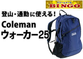 ★BINGO★Coleman ウォーカー25