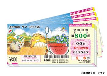 サマージャンボ宝くじ\ 1000枚 /