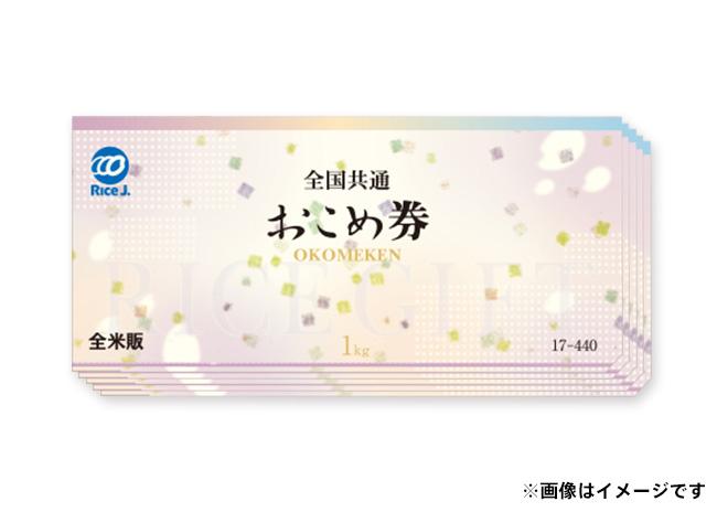おこめ券5000円分