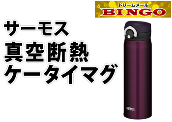 ★BINGO★サーモス真空断熱ケータイマグ