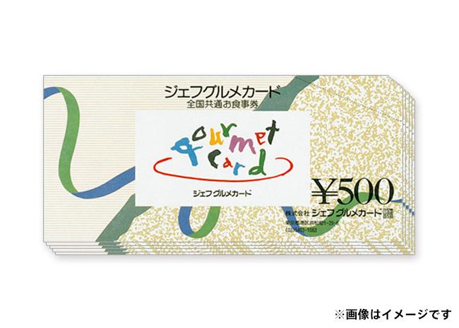 ジェフグルメカード 5000円分【毎プレ】