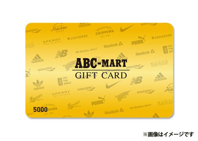 ABC-MARTギフトカード 5000円分【毎プレ】