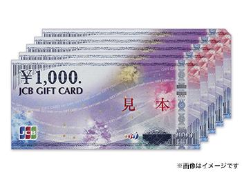 JCBギフトカード5000円分