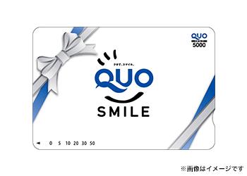 QUOカード5000円分