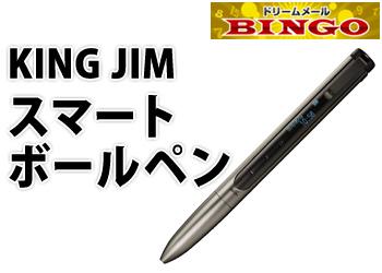 ★BINGO★ KINGJIM スマートボールペン