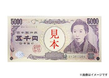 現金5000円