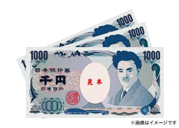 現金3000円