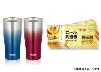 缶ビール60本分+THERMOSタンブラー(ペア)