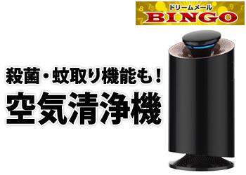 ★BINGO★空気清浄機