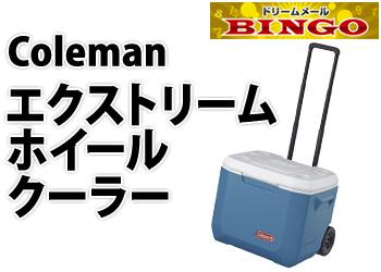 ★BINGO★Coleman エクストリームホイールクーラー