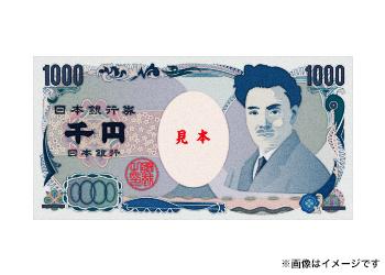 現金1000円