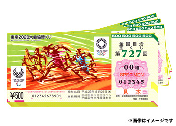 東京2020大会協賛くじ 100枚