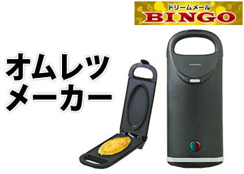 ★BINGO★オムレツメーカー