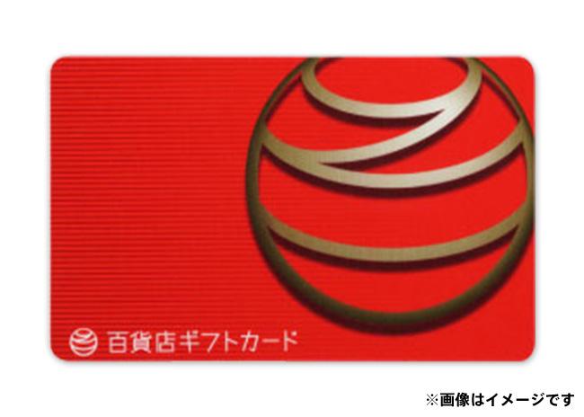 百貨店ギフトカード 5000円分