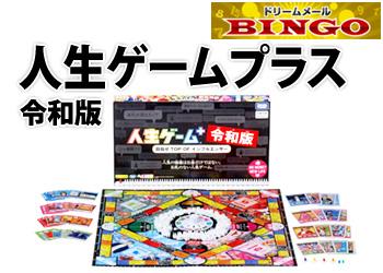 ★BINGO★人生ゲームプラス 令和版