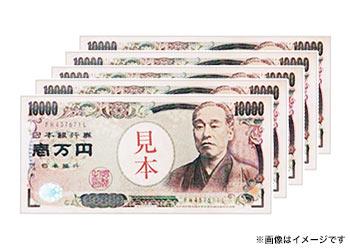 現金5万円