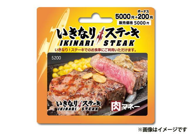 いきなり!ステーキ 肉マネーギフトカード 5000円分【毎プレ】