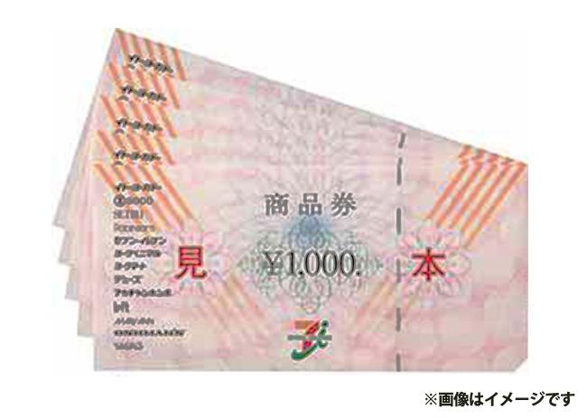 セブン&アイ共通商品券 5000円分