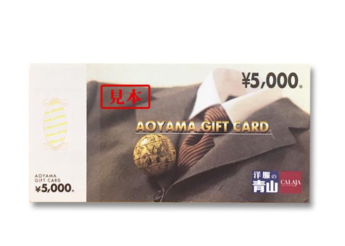 青山ギフトカード 5000円分【毎プレ】