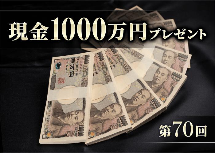 第70回 現金1000万円プレゼント