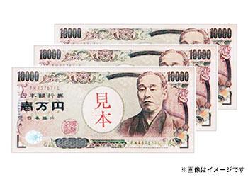 現金3万円