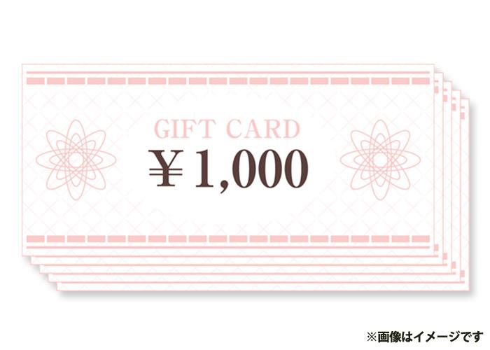 東京ディズニ―リゾート・ギフトカード 5000円分