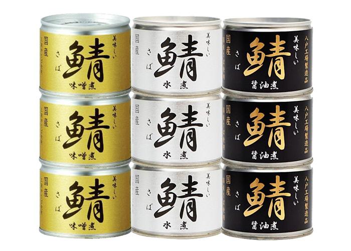 美味しい鯖缶 24缶セット (水煮8缶・醤油煮8缶・味噌煮8缶)