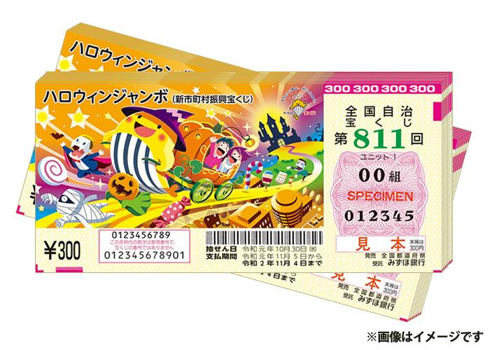 ハロウィンジャンボ宝くじ≪100枚≫