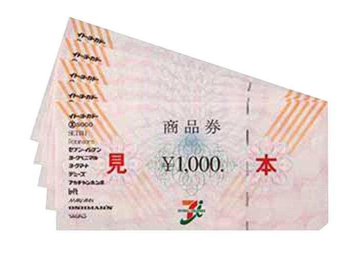 セブン&アイ共通商品券 5000円分【毎プレ】
