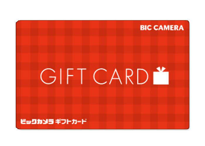 ビックカメラギフトカード 5000円分