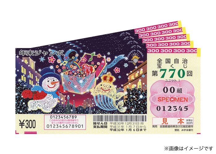 年末ジャンボ宝くじ 1000枚