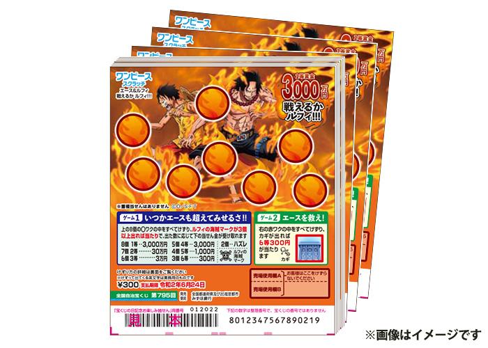 1等2000万円!ワンピーススクラッチ 100枚
