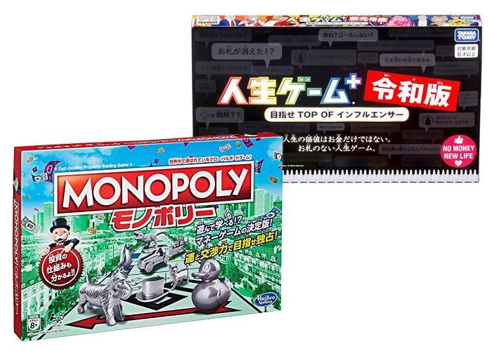 人生ゲーム プラス 令和版&モノポリー【クリスマス特別企画】