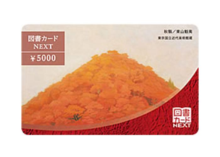 図書カード 5000円分【毎プレ】
