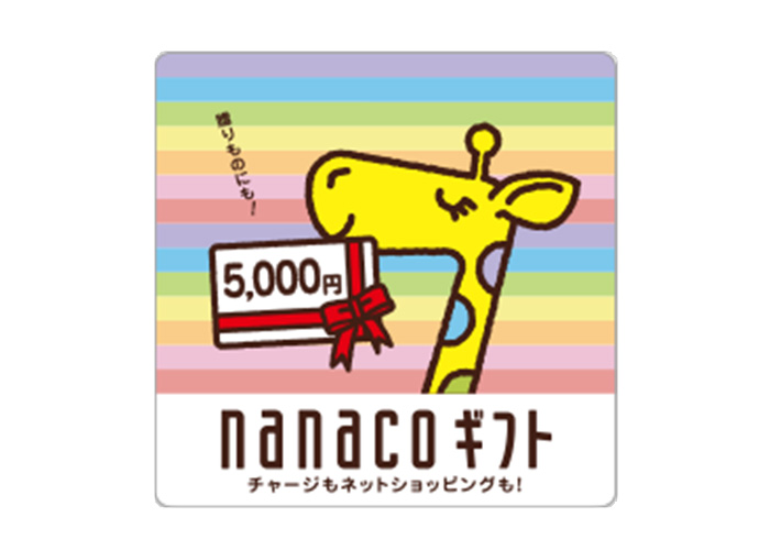 nanacoギフトカード 5000円分【毎プレ】