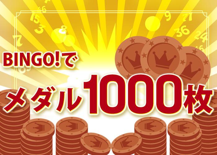 ★BINGO★メダル1000枚