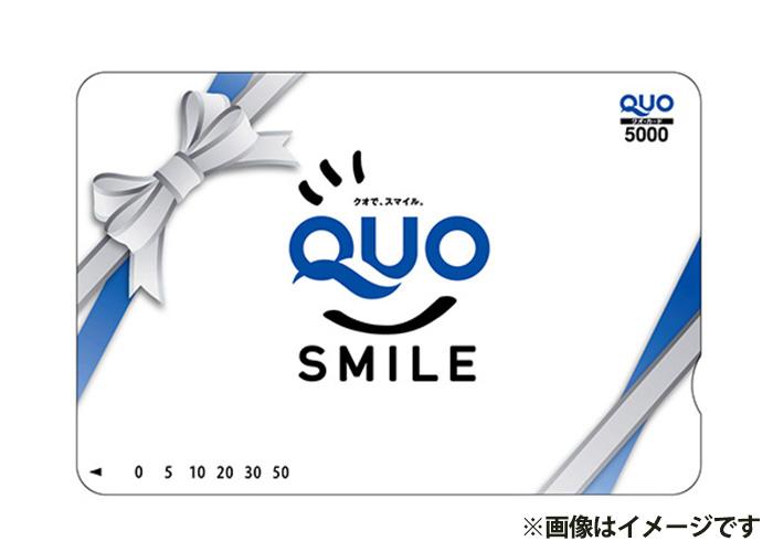 【もれなく当たる】QUOカードPay 500円分