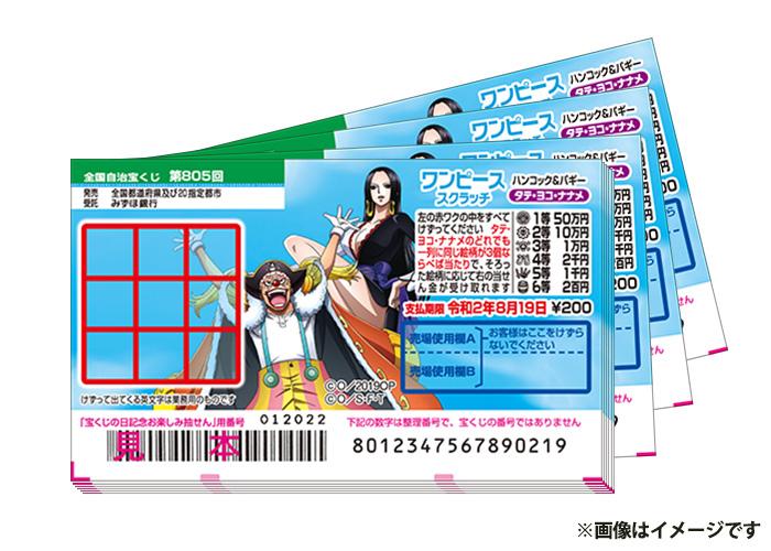 300万円当選のチャンス!ワンピーススクラッチ チョッパー 100枚