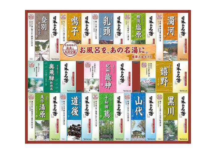 入浴剤「日本の名湯」詰め合わせ(計50袋)