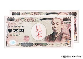 臨時収入に!≪現金 2 万円≫