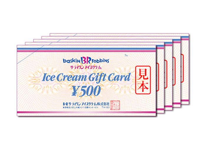 サーティワンアイスクリームギフト券 10枚