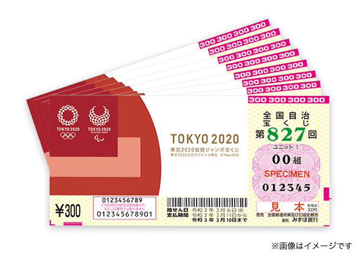 東京2020協賛ジャンボ宝くじ 1000枚