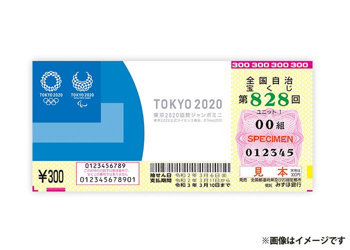 東京2020協賛ジャンボミニ 100枚